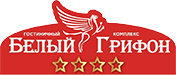"""Гостиничный комплекс """"Белый Грифон"""" 4 звезды официальный сайт"""
